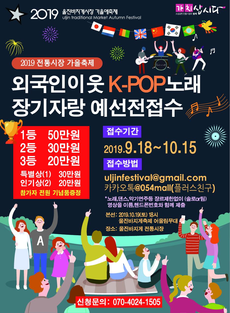 외국인 이웃 k-POP 노래 장기자랑 대회 예선안내.jpg